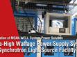 明纬系统电源应用 - 同步加速器光源设备之超高功率电源供应系统