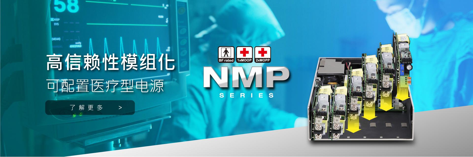 NMP-CN